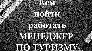 Обзор профессии - Менеджер по туризму(Пройди консультацию http://zafresh.ru Как объехать весь мир и заработать на этом деньги, такое возможно если вы..., 2015-09-03T12:08:30.000Z)