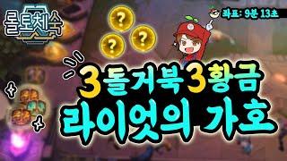 [숙이TV] 돌거북 3마리! 황금 3개! 시너지 버그를…