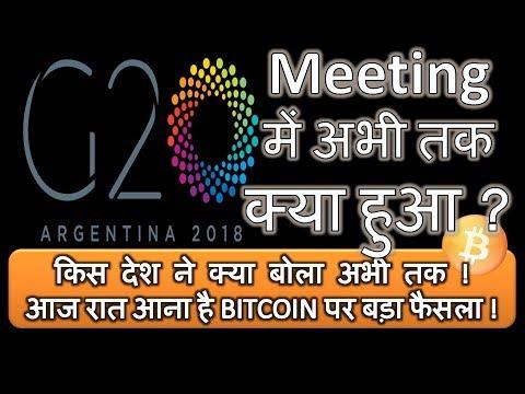 जानिए, G20 Meeting में अभी तक Bitcoin का क्या हुआ? किस देश ने क्या बोला, आज रात आना है बड़ा फैसला