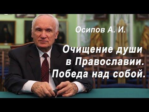 Очищение души в Православии. Осипов А. И. 2017.09.04