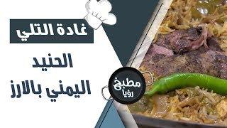 الحنيد اليمني بالارز - ايمان عماري