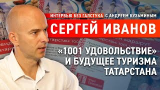 Как изменился туризм в Татарстане во время пандемии Сергей Иванов Интервью без галстука