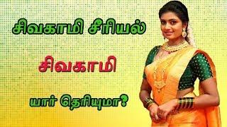 Sivagami serial Heroine Sivagami (Nakshatra Srinivas) - Interesting Biography