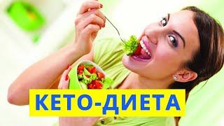 постер к видео КетоДиета инструкция по применению цена отзывы