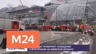 Представители экстренных служб дежурят у Киевского вокзала - Москва 24