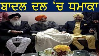ਬਾਦਲ ਦਲ 'ਚ ਧਮਾਕਾ | Punjab Television