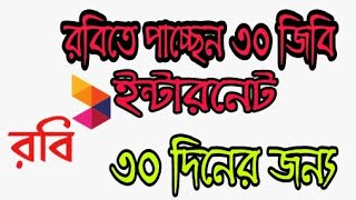 ROBI INTERNET OFFER 2018|349 TK 30GB