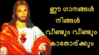 Super hit malayalam christian songs | malayalam christian devotional songs