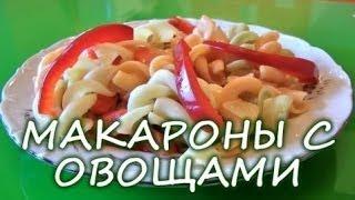 Макароны с овощами ☆ вегетарианское постное блюдо ☆ видео рецепт...  Добавлено  5 год. назад 07c4029cd7e