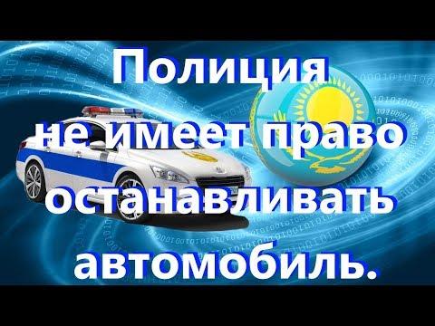 В каких случаях полиция Казахстана не имеет права останавливать автомобиль.