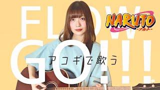 【女性が歌う】GO!!! /FLOW【NARUTO】