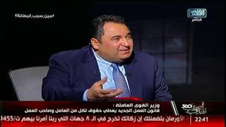 المصرى أفندى 360 | لقاء مع وزير القوى العاملة عن البطالة فى مصر