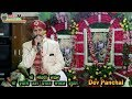 Shree Shyam Ras Prachar Mandal Surat 29\12\2017 - Dev Panchal