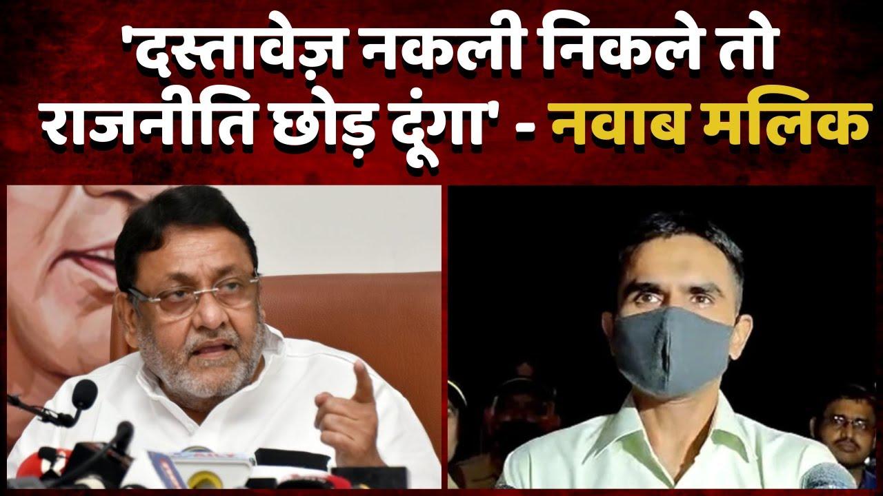 Sameer Wankhede के खिलाफ लगाए आरोपों पर बोले Nawab Malik- दस्तावेज फर्जी निकले तो राजनीति छोड़ दूंगा