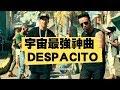 路易斯方辛 Luis Fonsi / 洋基老爹 Daddy Yankee / 小賈斯汀Justin Bieber - Despacito(慶功版中文上字MV)