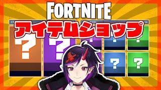ショップ Fortnite アイテム