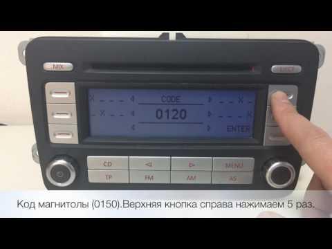 Правильный ввод кода: магнитола Volkswagen RCD300