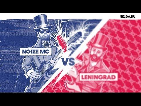 Red Bull Soundclash - только Noize MC (без гр. Ленинград) 23.11.2019