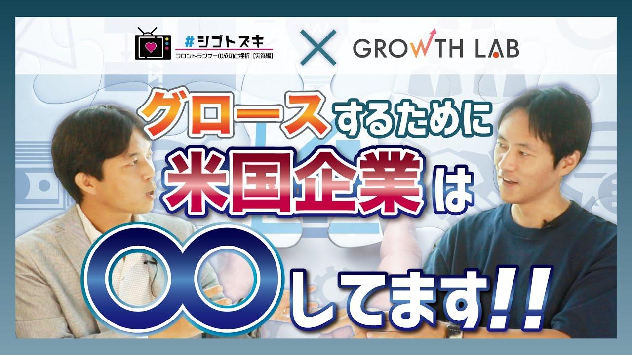 【GROWTH LAB】一流マーケターの成功と挫折
