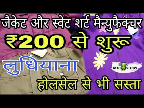Jacket & Sweat Shirt Manufacturer सिर्फ 200 रूपए से शुरू | Ludhiana Wholesale Market | MTG Vlogs #6