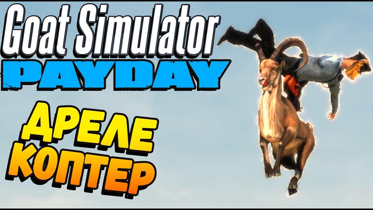 Скачать обновления симулятора козла