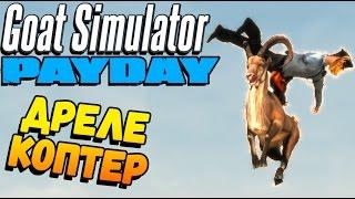 Goat Simulator: Payday - Самый крутой вертолет (обновление симулятор козла) #6(Goat Simulator: Payday - Самый крутой вертолет (обновление симулятор козла) #6 https://youtu.be/8aqhRa5O0Rk Кто хочет полетать на..., 2016-02-16T07:38:33.000Z)