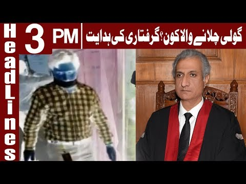 Who is the shooter? Arresting  instructions - Headlines 3PM - 15 April 2018 | Express News