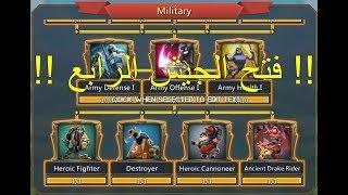 Lords Mobile : لوردز موبايل - فتح الجيش الرابع وصناديق الجواهر والوحوش