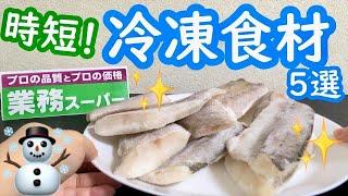 【業務スーパー】冷凍食品!美味しくて使える商品5選【時短】【リピート】