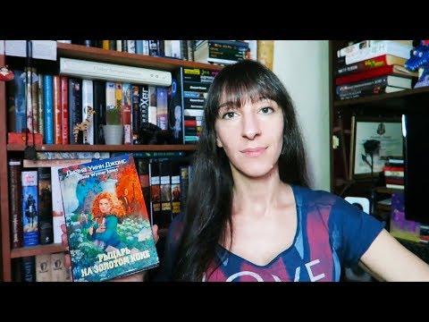 Несколько книг | сказки, мерзости, приключения, конец света