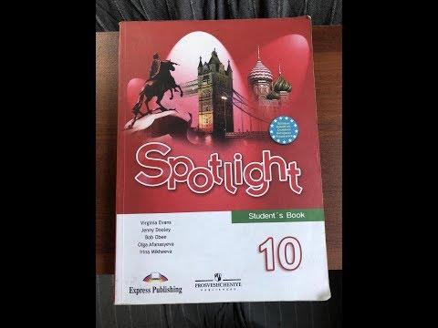 Spotlight 10, В ФОКУСЕ 10 кл,  Module 1, page 9, ISBN 978-5-09-019337-5,, ГДЗ, РАЗБОР УЧЕБНИКА