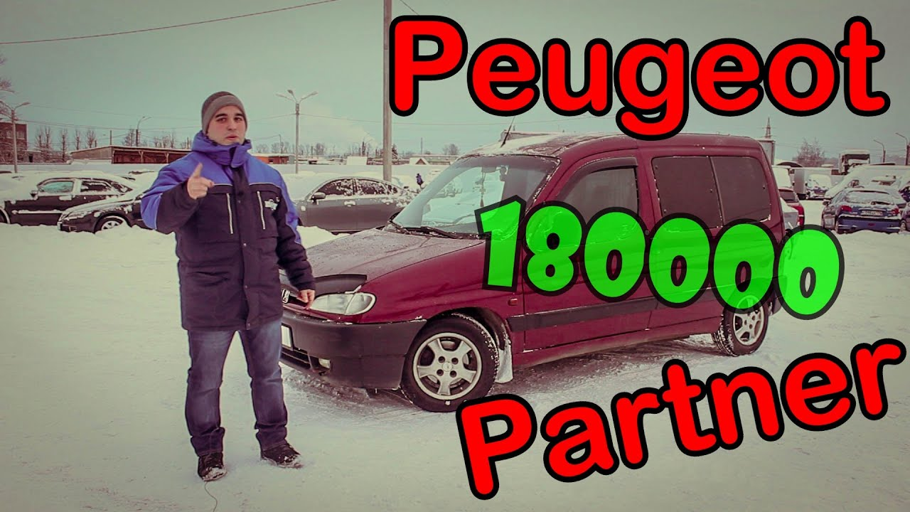 осмотр и тест драйв Peugeot Partner 1,4 Рабочая лошадка за 180000