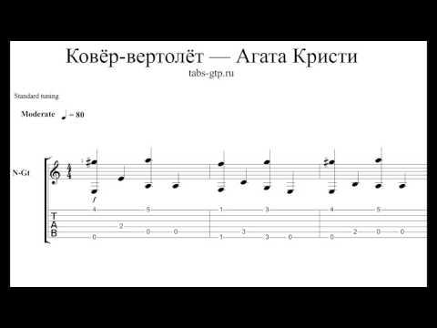 Агата Кристи Ковёр Вертолёт - ноты для гитары табы аранжировка