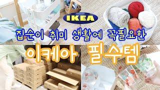 집순이 취미생활에 꼭필요한 이케아 필수템 / IKEA …