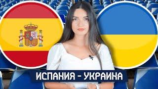 Испания Украина Прогноз и ставка Лига наций Футбол