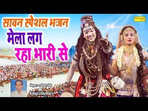 सावन-स्पेशल-भजन-:-मेला-लग-रहा-भरी-से-:-bhole-baba-ke-bhajan-:-kawad-song-:-shiv-bhajan