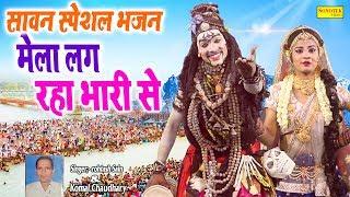 सावन स्पेशल भजन मेला लग रहा भरी से Bhole Baba Ke Bhajan Kawad Song Shiv Bhajan