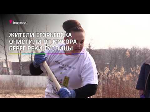 Субботник прошел в Егорьевске