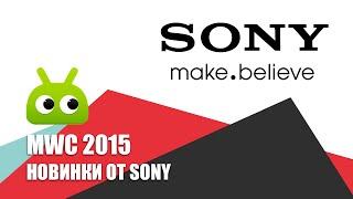 MWC 2015: новинки от Sony