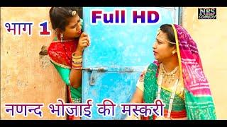 नणन्द भोजाई की मस्करी भोजाई फसी बाथरूम मेंnanand bhojai ki maskari comedy  bhojai fasi bathroom mai