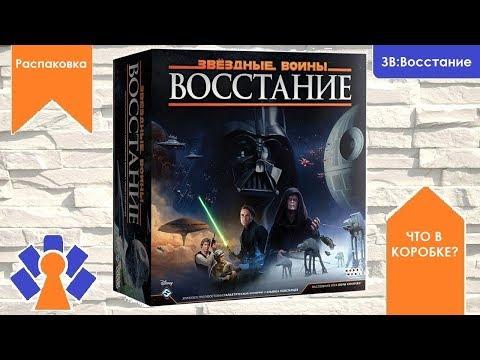 «Звёздные войны:Восстание»! Распакуем огромную настольную игру по вселенной ЗВ!(Перезалив!)