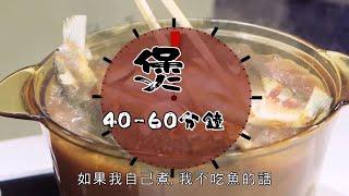阿爺廚房   粉葛鯪魚祛濕湯