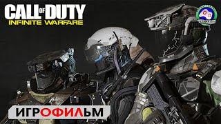 Call of duty Infinite Warfare  ИГРОФИЛЬМ сюжет фантастика боевик