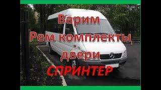 Mercedes Benz Sprinter.  Ремонт передней двери варим ремкомплекты .