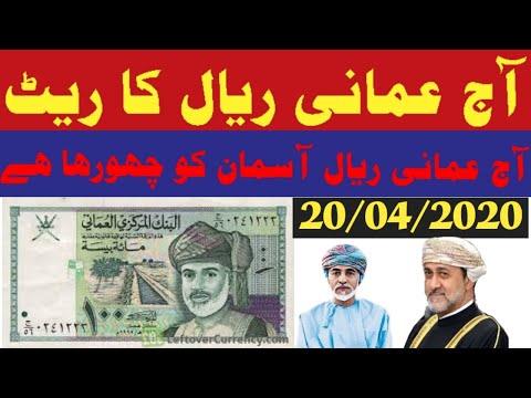 Today Omani Riyal Exchange Rate 20/04/2020 | Omani Rial In Pakistan,India,Bangladesh,Sri Lanka