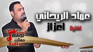 عماد الريحاني - اعزاز | اغاني عراقي