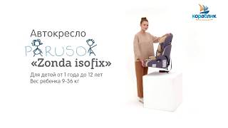 Детское автокресло Parusok Zonda isofix 9-36 кг - обзор