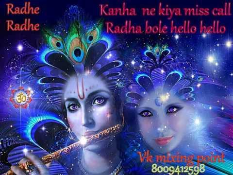 Radha Rani kanha ko phon  (vk mixing point mauranipur 8009412598)