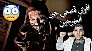 قصص جن المهرج | قصة الطفل مع جن مهرج السرك| رعب حقيقي !!