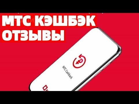МТС Кэшбэк отзывы - Обналичка денег